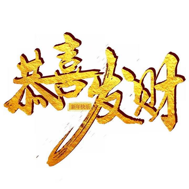 金色恭喜发财新年春节祝福语烫金艺术字png图片免抠素材