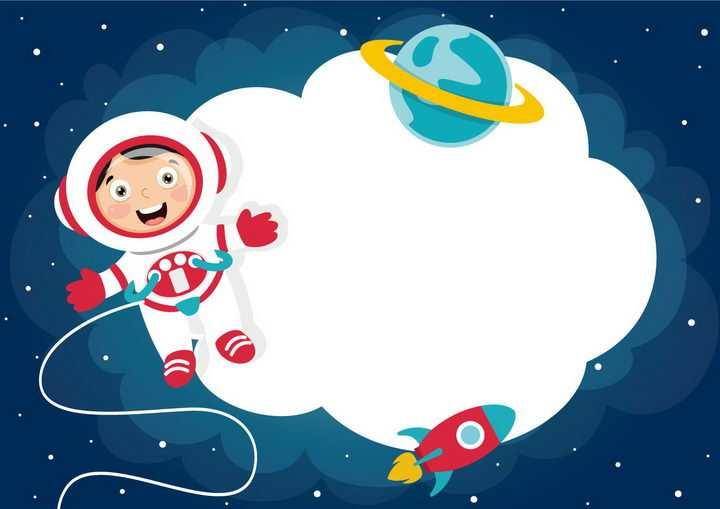 卡通余航宇星球火箭文本框png图片免抠矢量素材