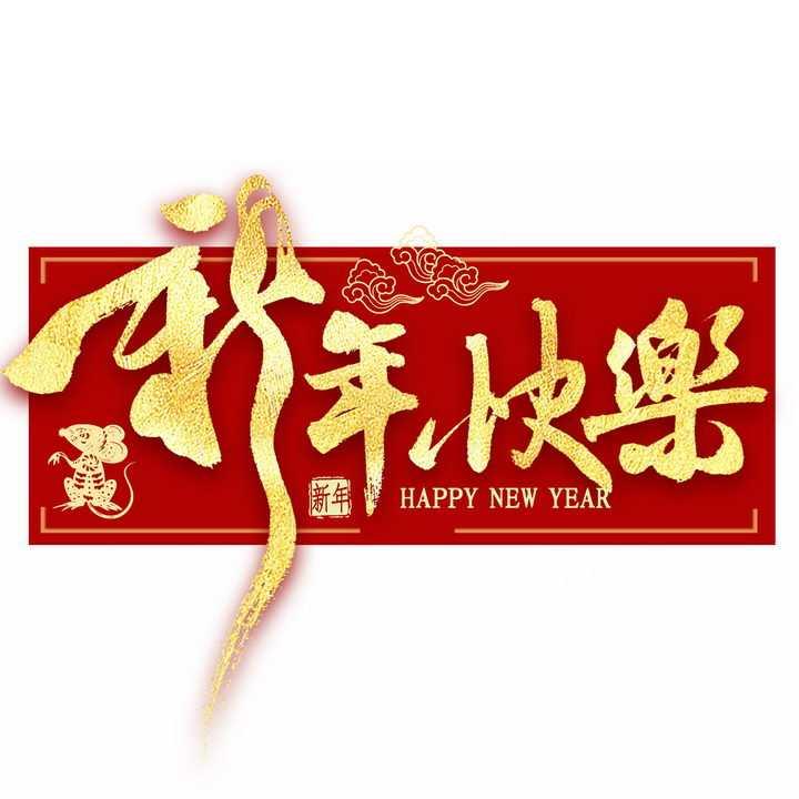 红色背景金色新年快乐鼠年春节祝福语png图片免抠素材