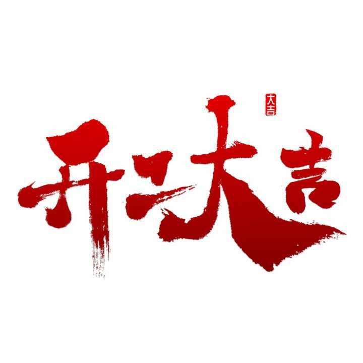 开工大吉祝福语红色毛笔字艺术字png图片免抠素材