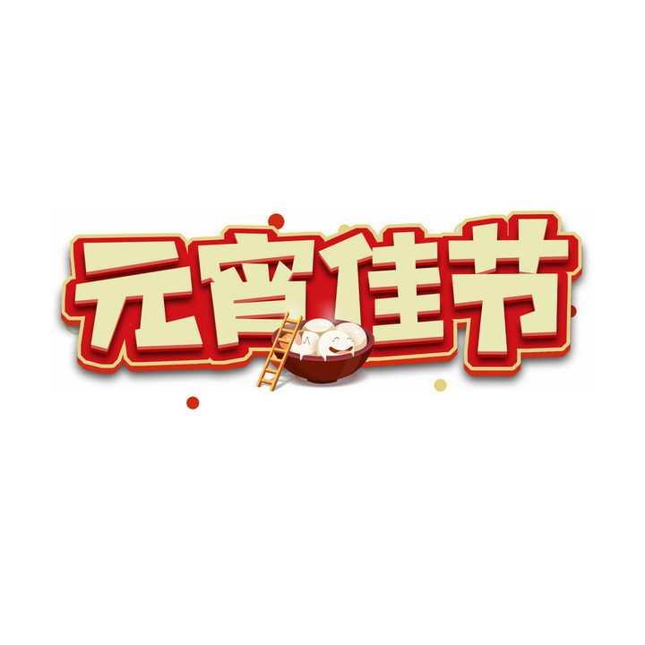 黄色元宵佳节新年春节艺术字png图片免抠素材