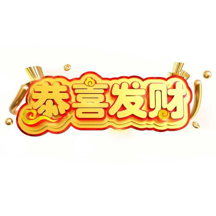 立体恭喜发财新年春节祝福语金色艺术字体png图片免抠素材