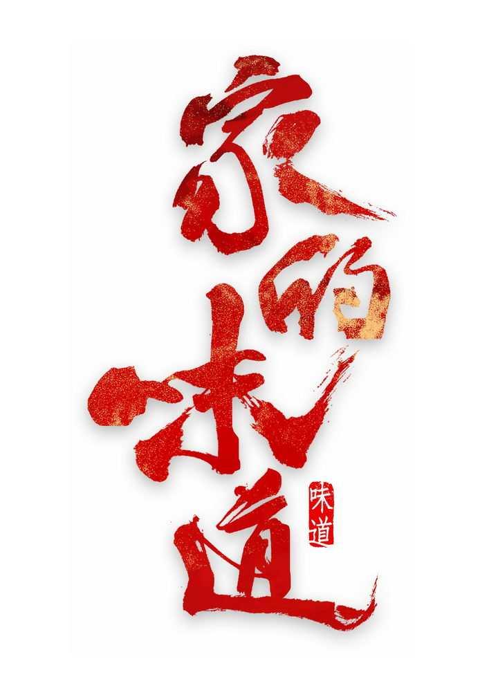 红色家的味道新年春节毛笔字体png图片免抠素材