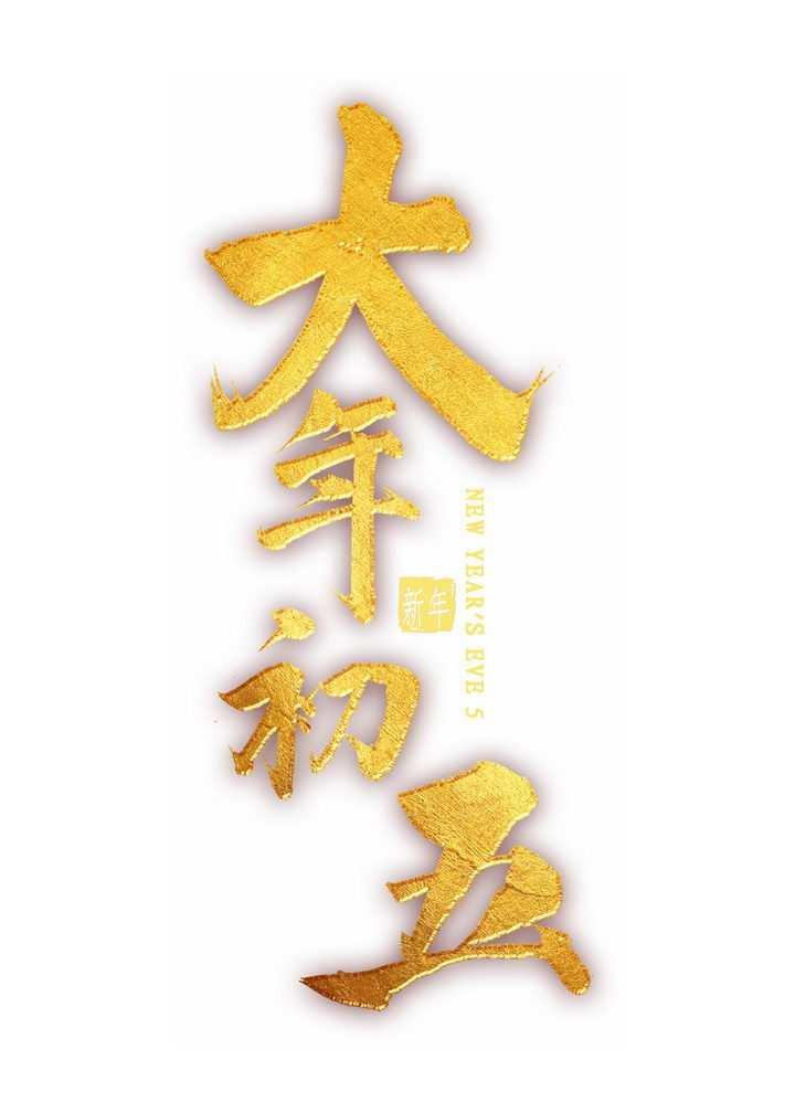 竖版大年初五烫金新年春节字体png图片免抠素材