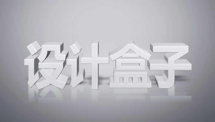 带倒影的灰白色3D立体字体文字样机图片设计模板素材