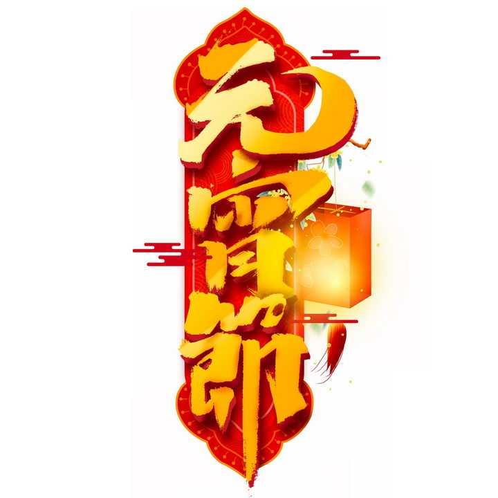 竖版元宵节新年春节艺术字体png图片免抠素材