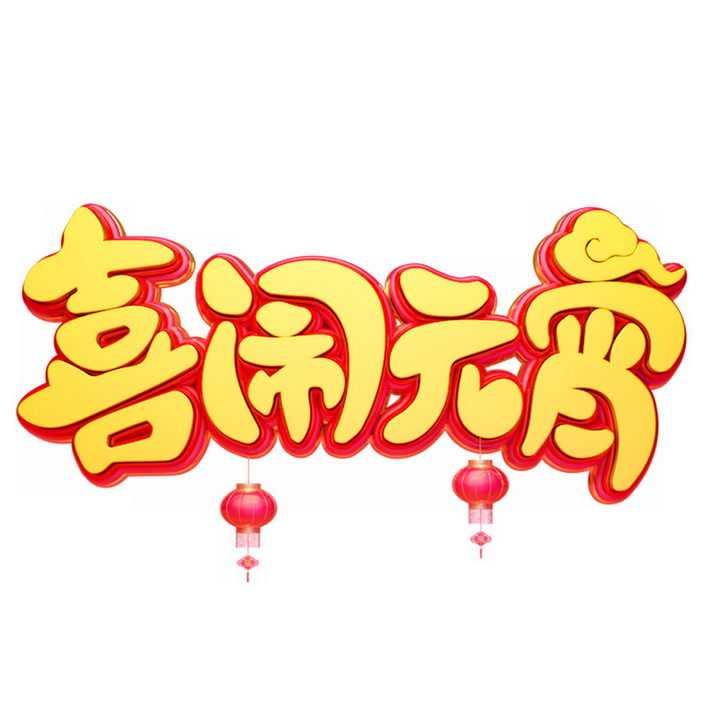 立体黄色喜闹元宵新年春节艺术字体png图片免抠素材