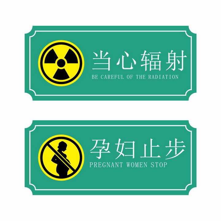 当心辐射孕妇止步标语提示牌图片免抠AI矢量素材