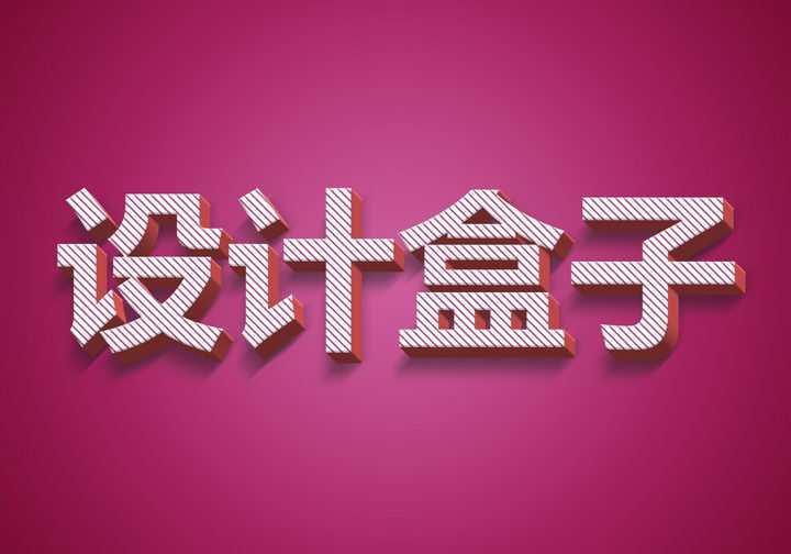 玫红色条纹纹理立体文字字体样机图片设计模板素材