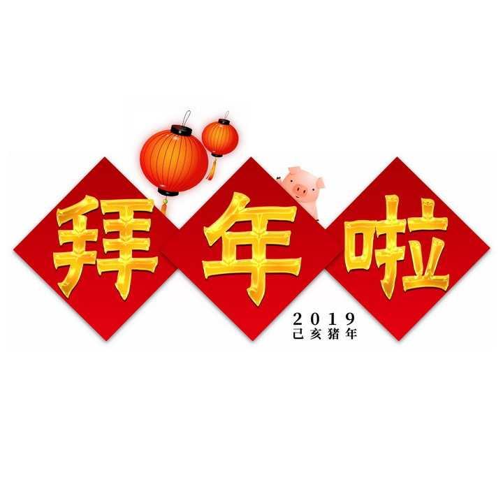 红色贴纸背景拜年啦新年春节字体png图片免抠素材