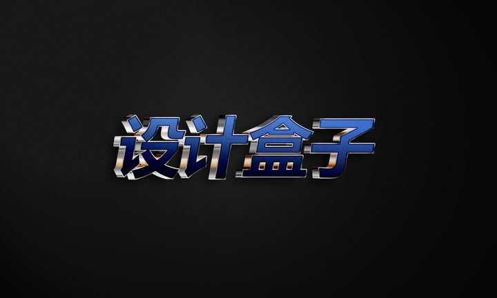 蓝色和银色光泽侧边的3D立体字体文字样机图片设计模板素材