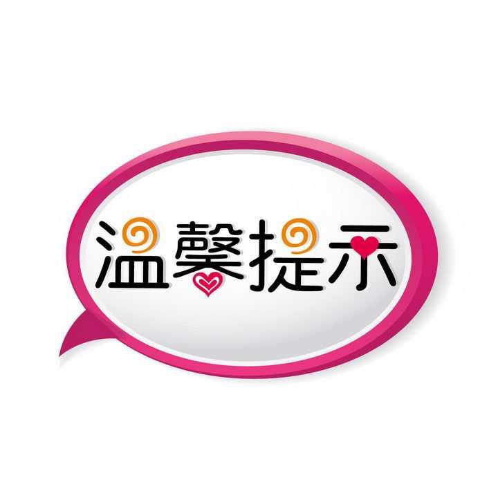 玫红色对话框温馨提示标语牌图片免抠AI矢量素材