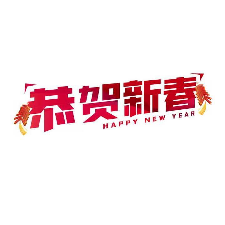 鞭炮装饰简约恭贺新春新年春节祝福语png图片免抠素材
