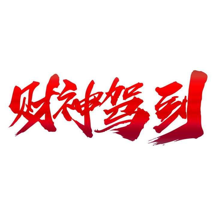 红色毛笔字财神驾到新年春节字体png图片免抠素材