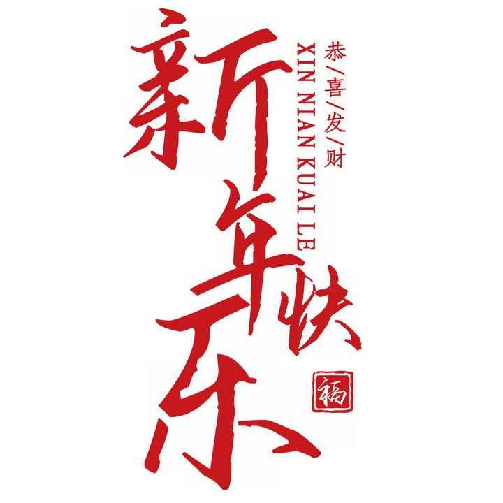 新年快乐恭喜发财春节祝福语艺术字png图片免抠素材