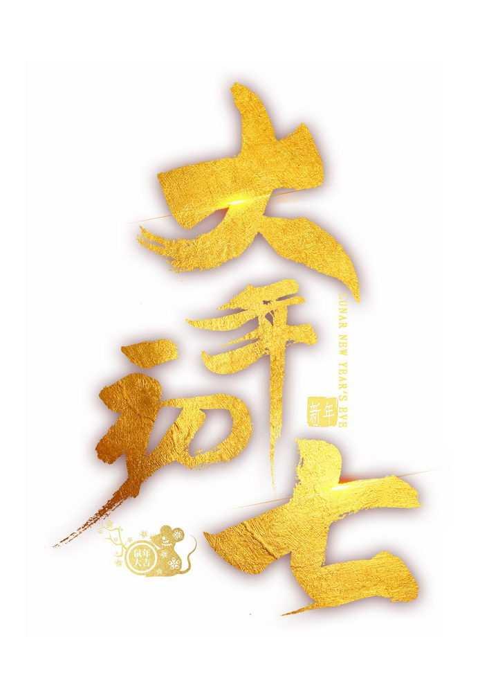 竖版烫金风格大年初七新年春节字体png图片免抠素材