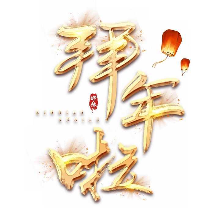鎏金拜年啦新年春节字体png图片免抠素材