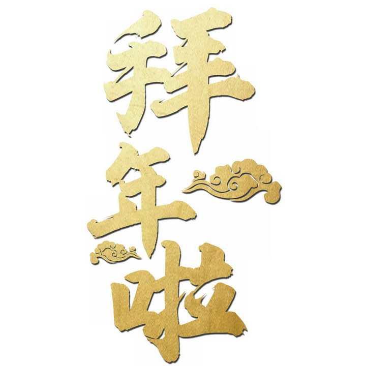 竖版拜年啦烫金新年春节字体png图片免抠素材