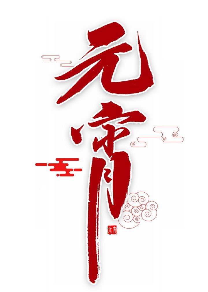 红色毛笔字新年春节元宵字体png图片免抠素材