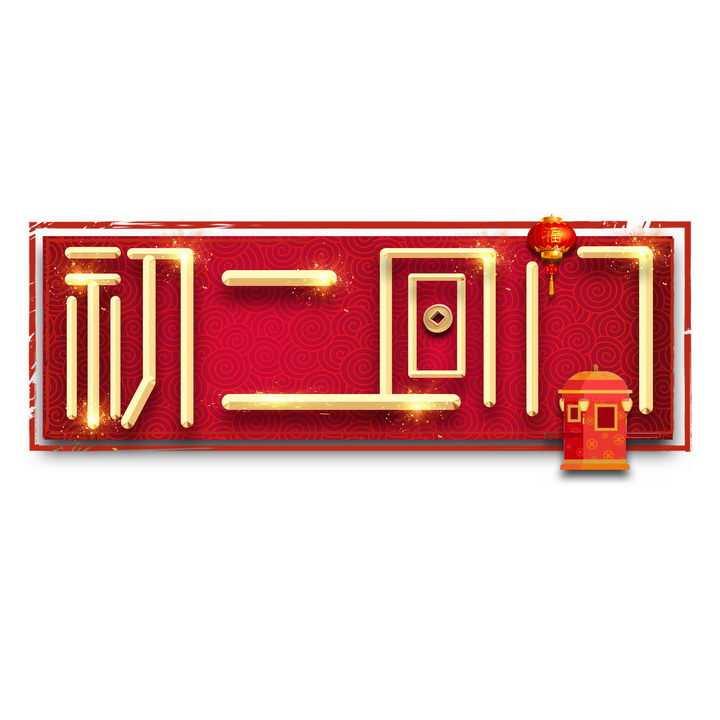 红色背景边框大年初二回门新年春节字体png图片免抠素材