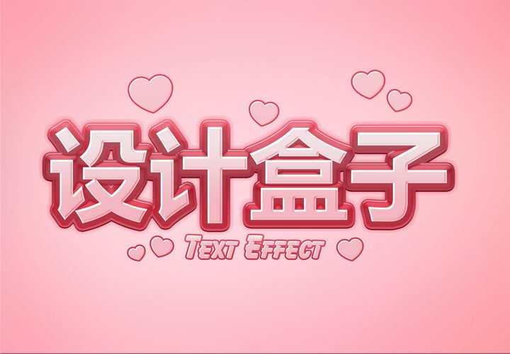情人节红心装饰粉色3D立体字体文字样机图片设计模板素材