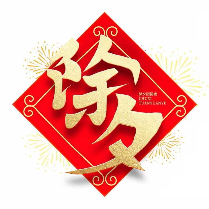 红色背景贴纸除夕新年春节烫金艺术字png图片免抠素材