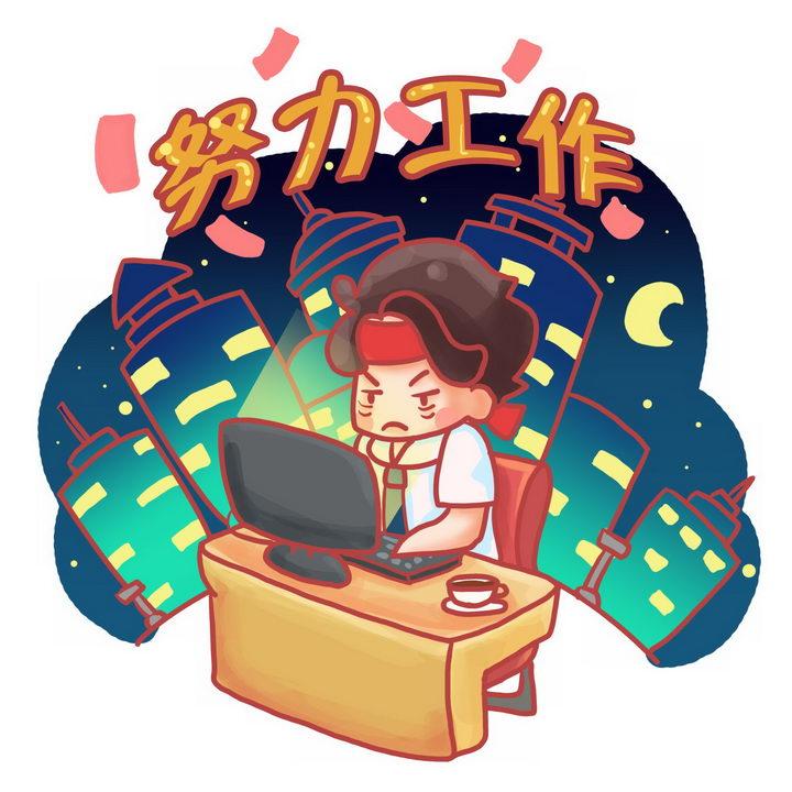努力工作_幸運女神事務所(圖片取自網路)