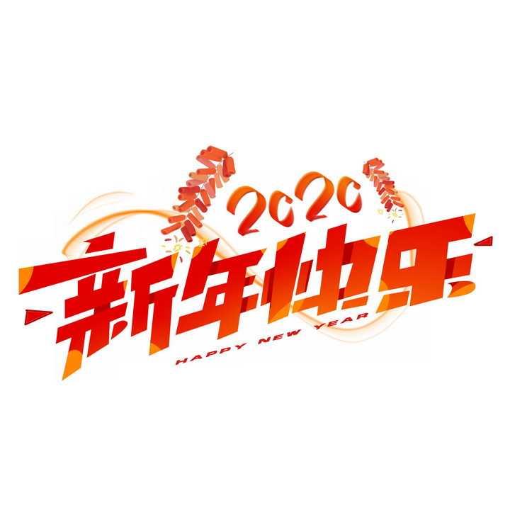 鞭炮装饰2020新年快乐春节祝福语png图片免抠素材