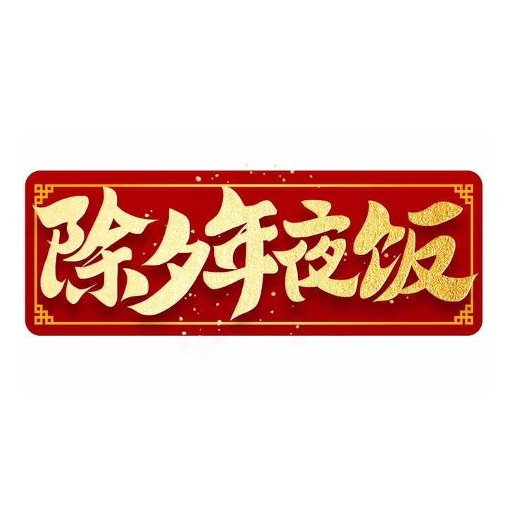 红色背景除夕年夜饭新年春节烫金字体png图片免抠素材