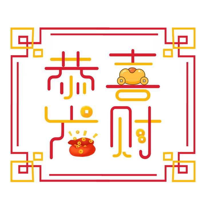 中国风边框恭喜发财新年春节祝福语艺术字png图片免抠素材
