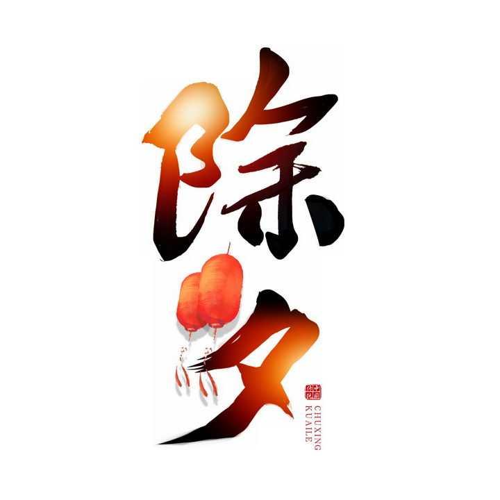 渐变色风格除夕新年春节艺术字png图片免抠素材