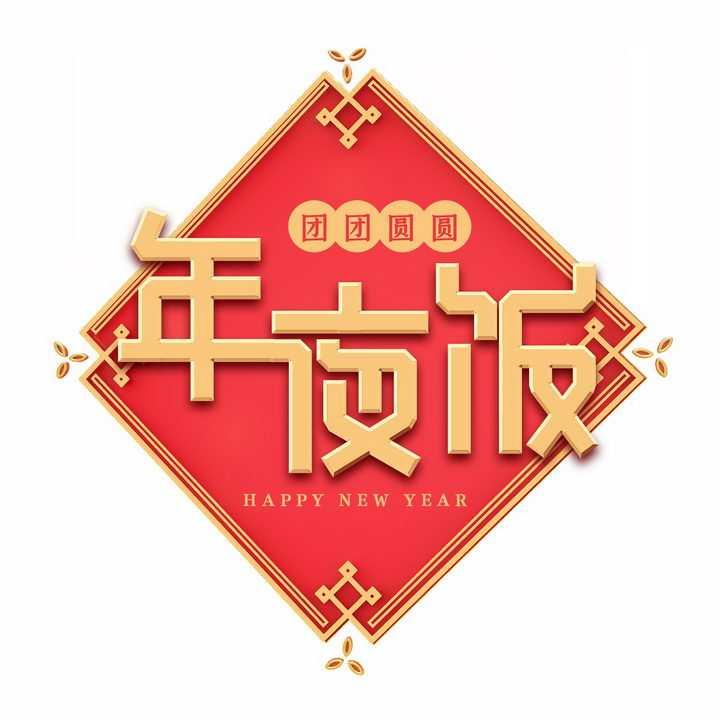 团团圆圆除夕年夜饭新年春节字体png图片免抠素材