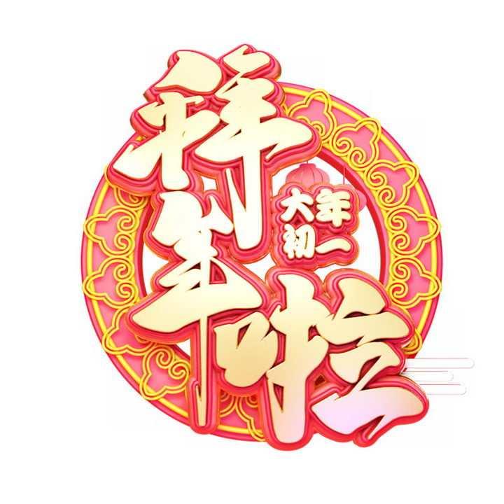 C4D风格大年初一拜年啦新年春节字体png图片免抠素材