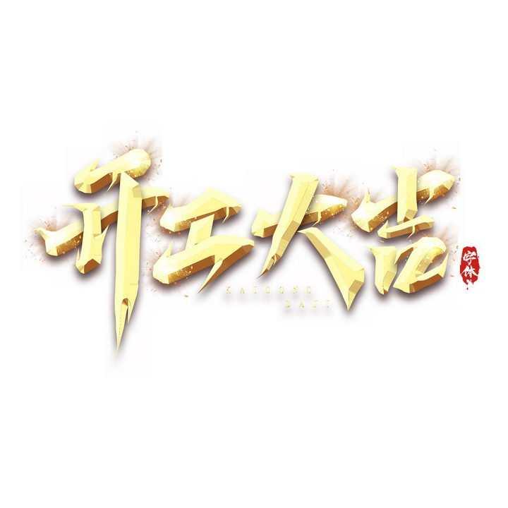 金色开工大吉祝福语立体艺术字体png图片免抠素材