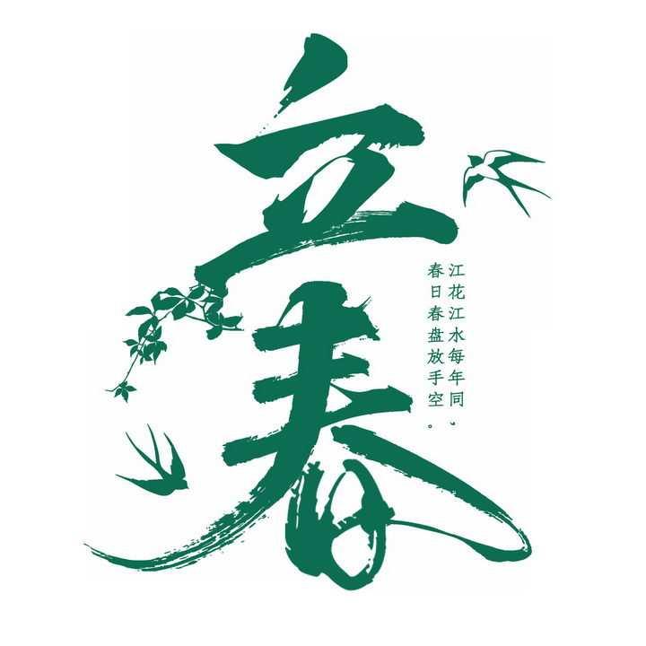 绿色毛笔字二十四节气之立春字体png图片免抠素材