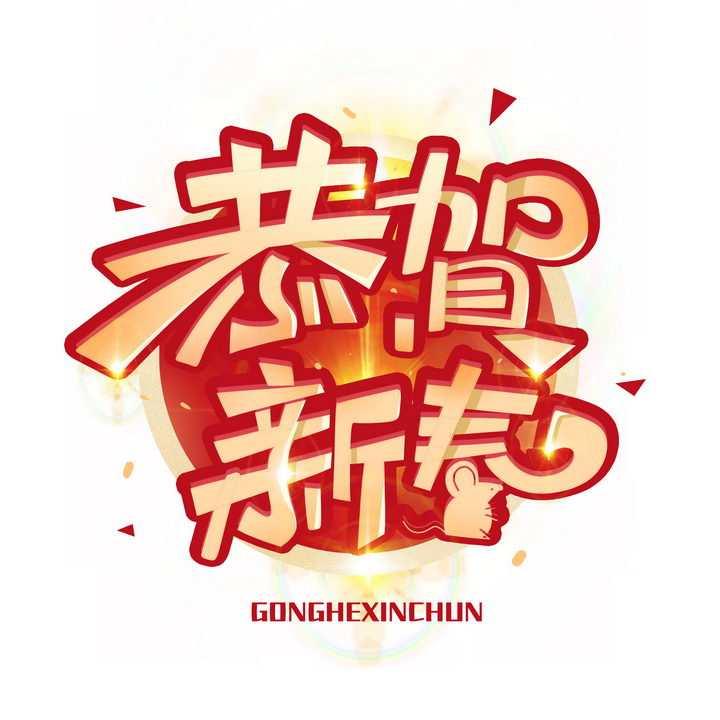红色描边恭贺新春新年春节祝福语png图片免抠素材