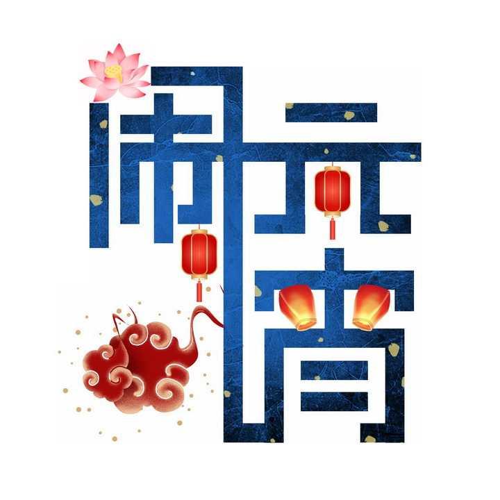 祥云荷花和灯笼装饰闹元宵新年春节字体png图片免抠素材