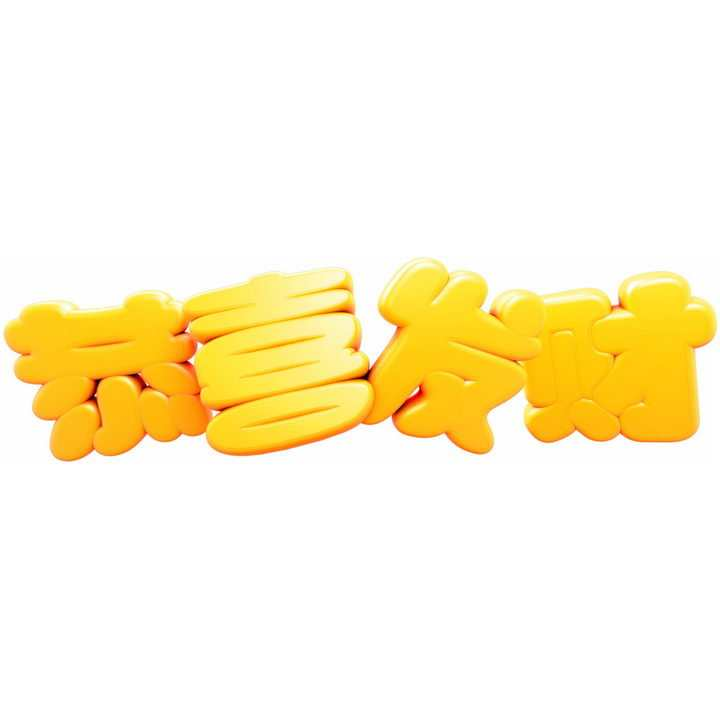 黄色卡通恭喜发财新年春节祝福语立体字体png图片免抠素材