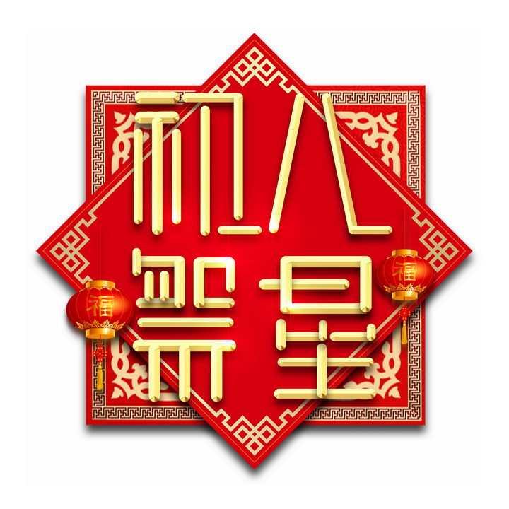 正月初八祭星新年春节字体png图片免抠素材