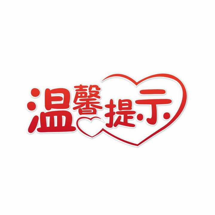 爱心心形温馨提示标语牌创意字体图片免抠AI矢量素材