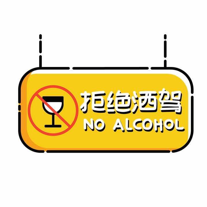 MBE风格拒绝酒驾提示牌图片免抠AI矢量素材