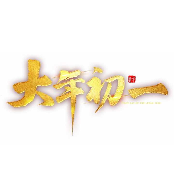 带阴影的烫金风格大年初一新年春节字体png图片免抠素材
