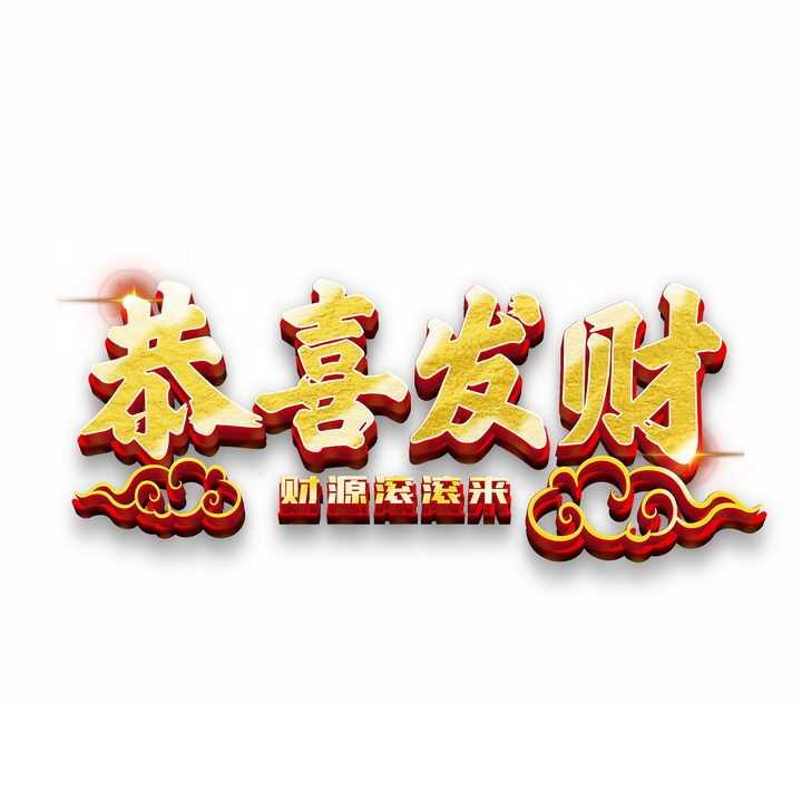 立体恭喜发财财源滚滚来新年春节祝福语png图片免抠素材