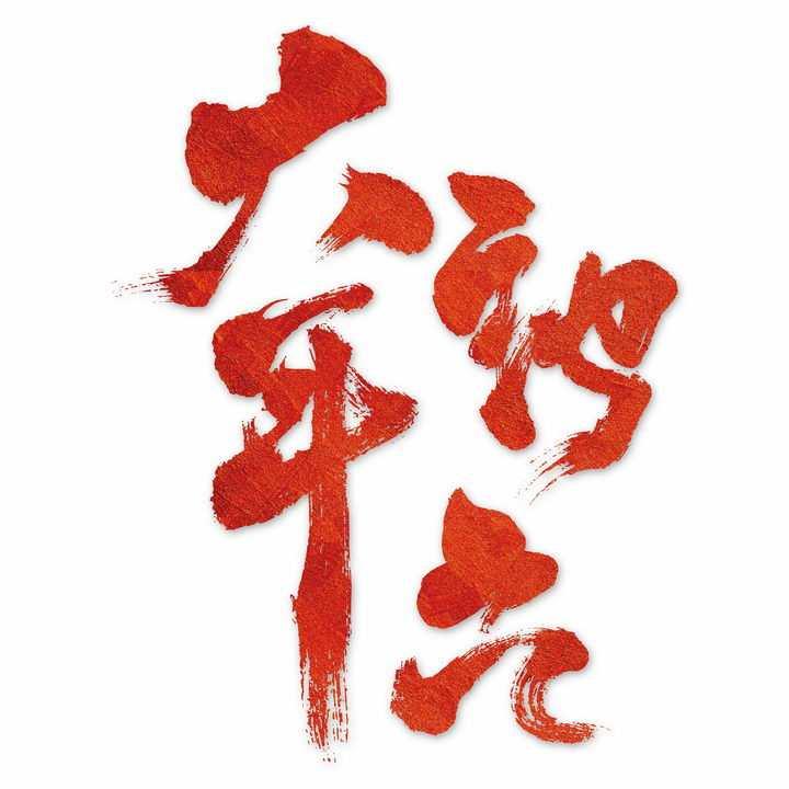 红色毛笔字大年初六新年春节字体png图片免抠素材