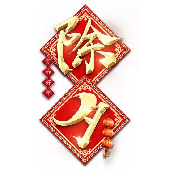 新年春节装饰除夕烫金艺术字png图片免抠素材