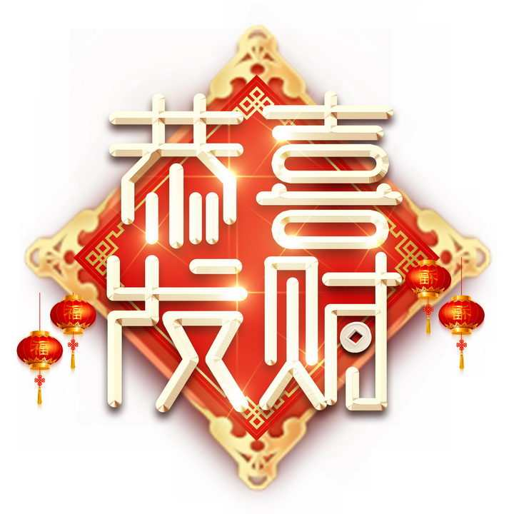 立体风格金色发光恭喜发财新年春节祝福语png图片免抠素材