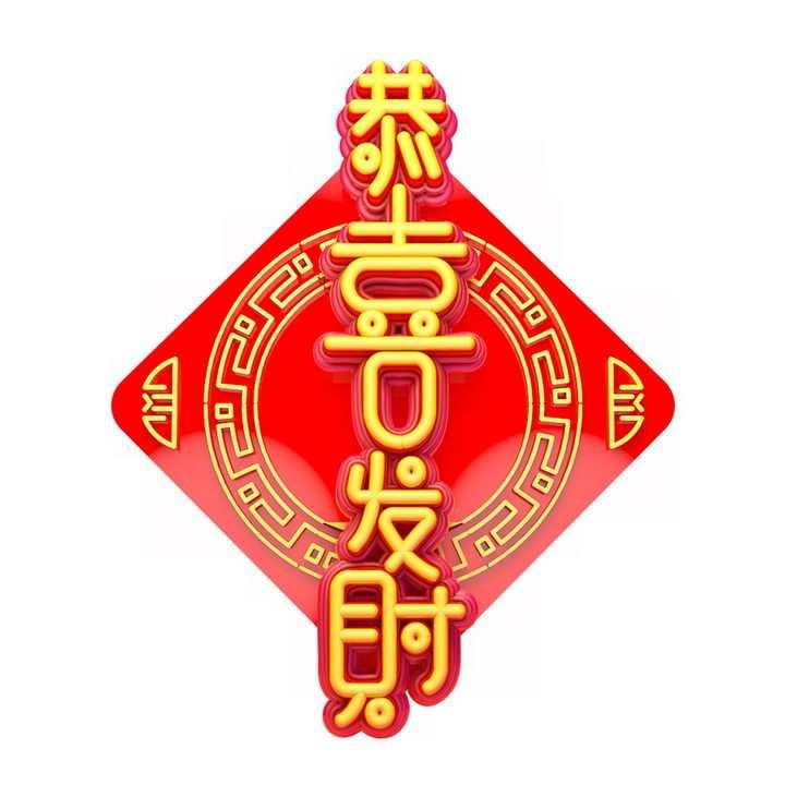 红色贴纸背景恭喜发财新年春节祝福语立体字体png图片免抠素材