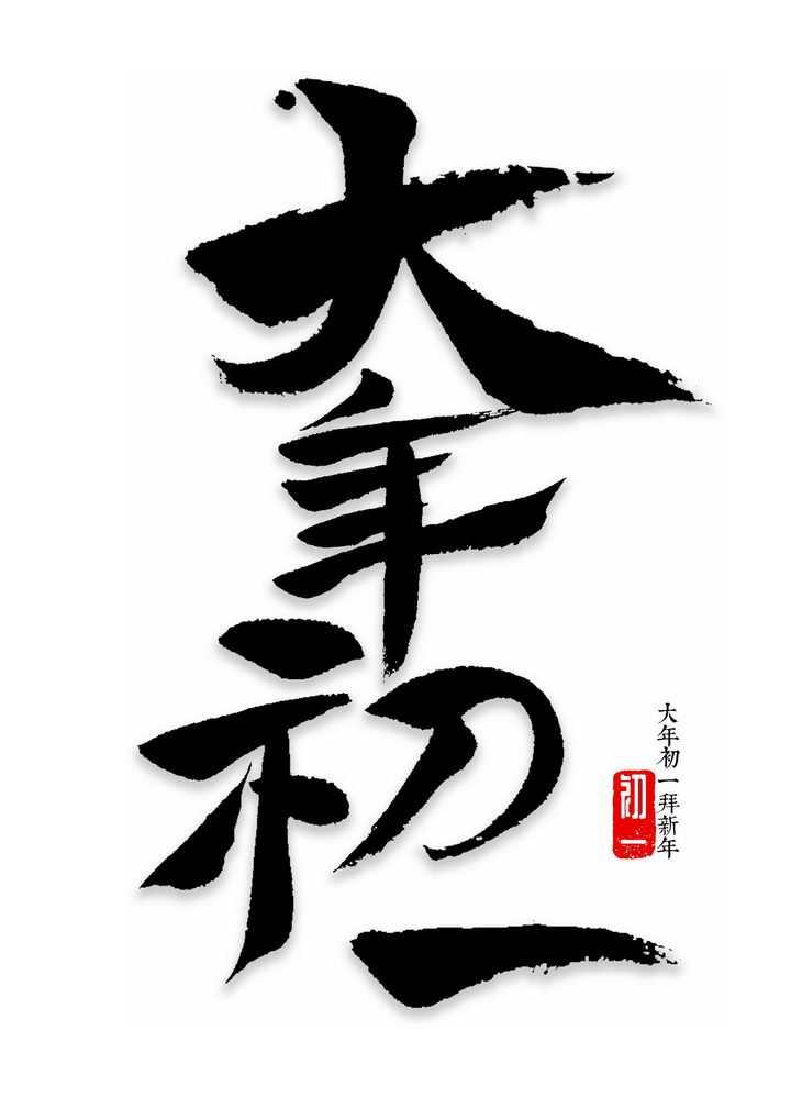 竖版黑色大年初一新年春节字体png图片免抠素材