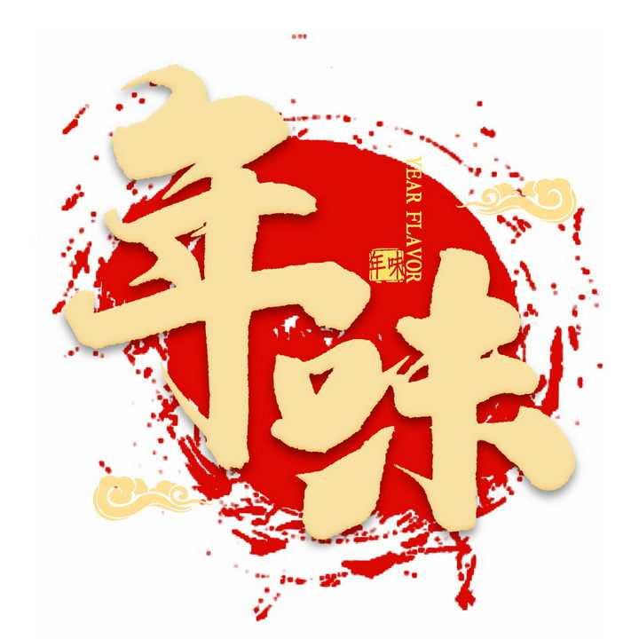 年味新年春节除夕年夜饭艺术字png图片免抠素材