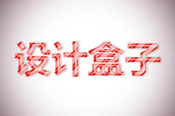 条纹糖果色纹理字体样机图片设计模板素材